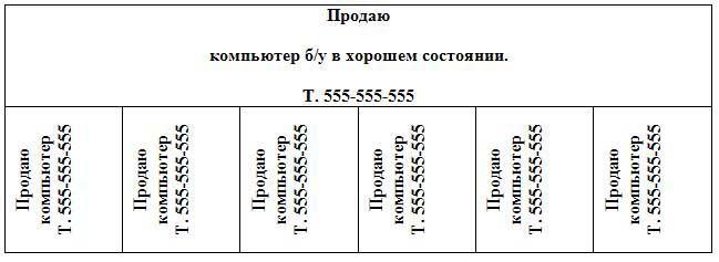 дать объявление бесплатно в новосибирске на авито